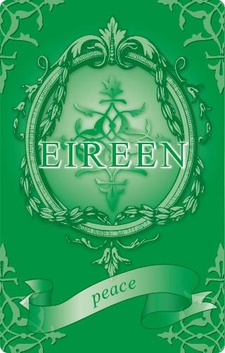 アイリーン「EIREEN」祝福と平和